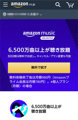 Music Unlimited「申し込みページ」画面