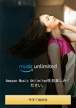 Music Unlimited「登録完了」画面