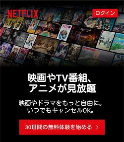 Netflix「トップページ」画面