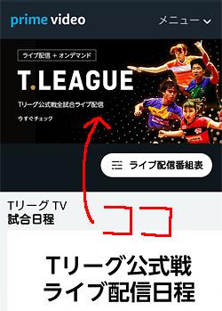 「TリーグTV トップページ」画面