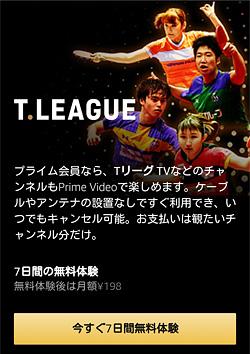 「TリーグTV 申し込み」画面