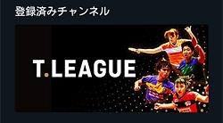 「登録済みチャンネル TリーグTV」画面