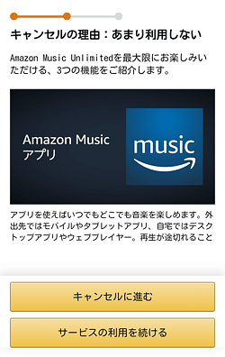 Amazon Music Unlimited「機能の紹介」画面