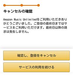 Amazon Music Unlimited「キャンセルの確認」画面