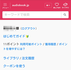 audiobook.jp「アカウント」画面