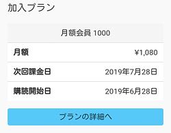 audiobook.jp「アカウントの加入プラン」画面