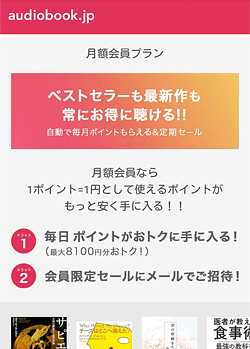 audiobook.jp「月額会員プラン」画面