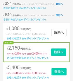 audiobook.jp「月額会員プランの一覧」画面