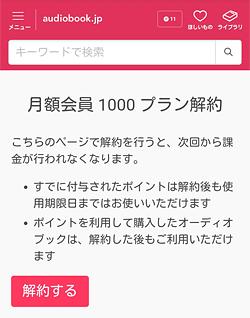 audiobook.jp「月額会員プランの解約ページ」画面