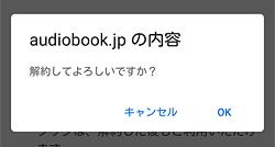 audiobook.jp「解約確認アラート」画面