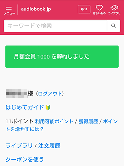 audiobook.jp「月額会員プランの解約完了」画面