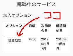 audiobook.jp「アカウントの購読中のサービス」画面