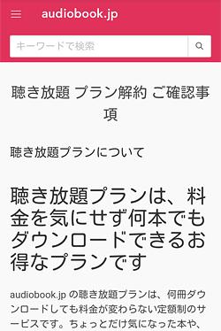 audiobook.jp「聴き放題プラン解約の確認事項」画面