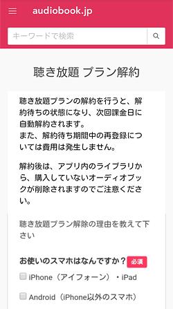 audiobook.jp「聴き放題プランのアンケート」画面