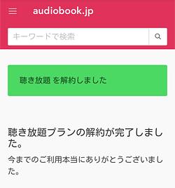 audiobook.jp「聴き放題プランの解約完了」画面