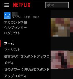 Netflix「メニュー一覧」画面