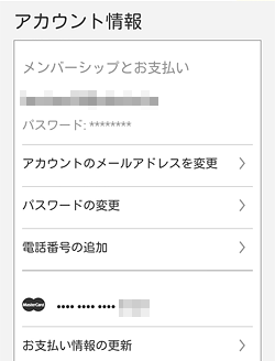 Netflix「アカウント情報」画面