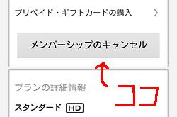 Netflix「メンバーシップのキャンセル」ボタン