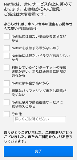 Netflix「アンケート」画面