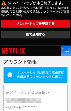 Netflix「解約完了」画面