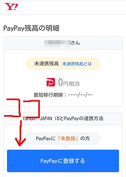 「PayPay残高の明細」画面
