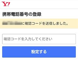 「携帯電話番号の登録」画面