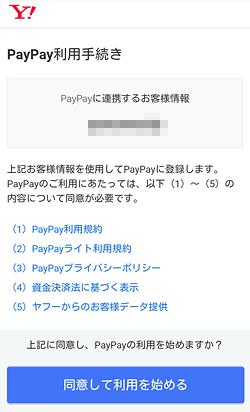 「PayPay利用手続き」画面
