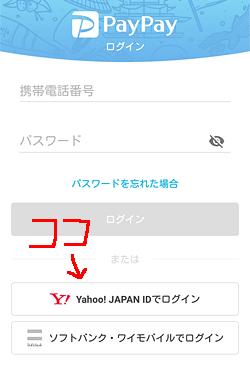 PayPay「ログイン」画面