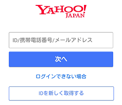 PayPay「Yahoo ID ログイン」画面