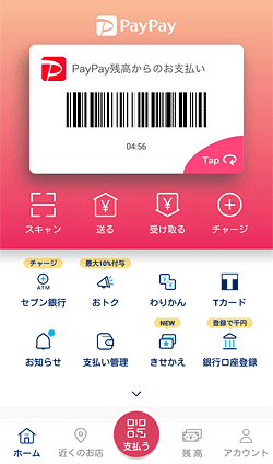 PayPayアプリ「ホーム」画面