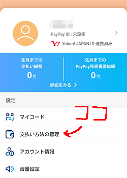 PayPay「アカウント」画面