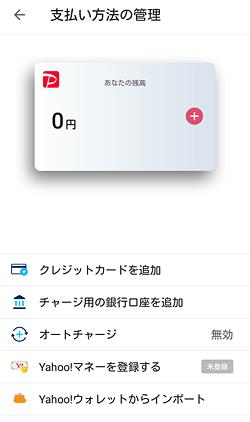 PayPayアプリ「支払い方法の管理」画面