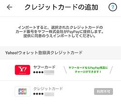 PayPayアプリ「クレジットカードの追加」画面