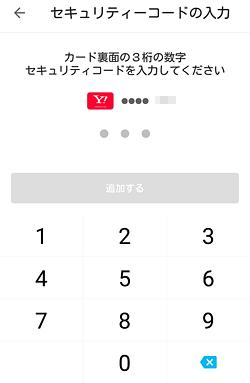 PayPayアプリ「セキュリティコードの入力」画面