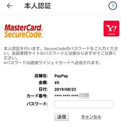 PayPay「本人認証」画面