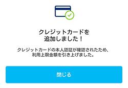 PayPayアプリ「クレジットカードを追加しました」画面
