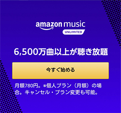 「Amazon Music Unlimited」画面