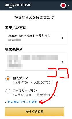 Amazon Music HD「申し込みページ」画面