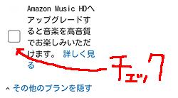 「Amazon Music HDへアップグレードする」画面