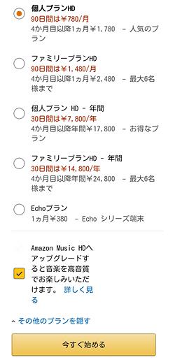 「Amazon Music HDのプラン選択」画面