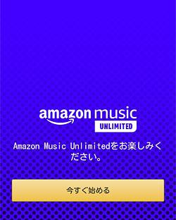 Amazon Music HD「登録完了」画面