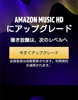 Amazon Music HD「今すぐアップグレード」画面