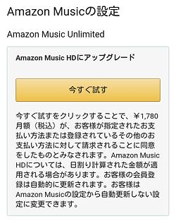 Amazon Music HD「今すぐ試す」画面