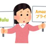 HuluとAmazonプライム・ビデオを比較