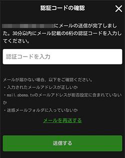 Abemaプレミアム「認証コードの入力」画面
