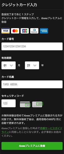Abemaプレミアム「支払い方法の設定」画面