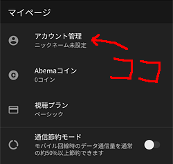 AbemaTV「マイページ」画面