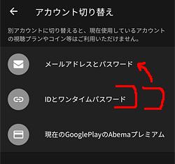 AbemaTVアプリ「アカウントを切り替える」画面