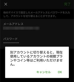 AbemaTVアプリ「アカウントの切り替えの確認アラート」画面