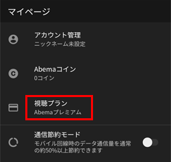 AbemaTV「マイページの視聴プラン」画面